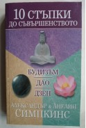 10 стъпки до съвършенство. Будизъм Дао Дзен