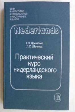 Практический курс по нидерландского языка