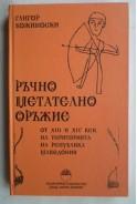 Ръчно метално оръжие от ХІІІ и ХІV век на територията на Република Македония