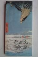 Азиатски изкуства. Колекция от А до Я