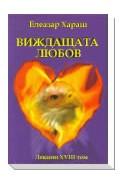 Виждащата Любов - лекции ХVIII том