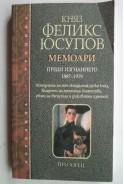 Княз Феликс Юсупов. Мемоари. Преди изгнанието 1887-1919