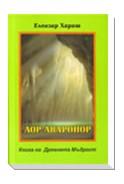 Аор Аваронор. Книга на Древната Мъдрост