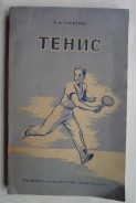 Тенис. Учебно помагало за секциите на физкултурните колективи