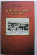 Дупнишка околия преди век (1895-1946)