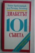 Диабетът. 101 съвета