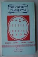 Arabic - English. English - Arabic. The correct translator. Английско-арабски преводач разговорник