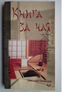 Книга за чая