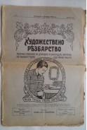 Списание Художествено резбарство. 1929, Кн 9 и 10
