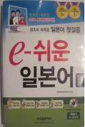 e-쉬운 일본어. 입문. Въведение в японския език за корейци