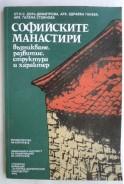 Софийските манастири. Възникване, развитие, структура и характер