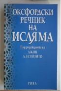 Оксфордски речник на исляма. Под редакцията на Джон Еспозито