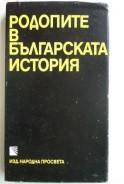 Родопите в българската история. Сборник от статии в помощ на учителя