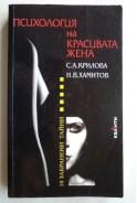 Психология на красивата жена. 10 забранени тайни