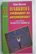 Вашият коефициент на интелигентност. Книга втора. Проверете вашия IQ