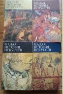 Малая история искусств. 4 тома