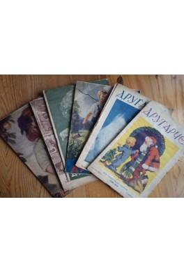 Списание Другарче. 6 списания