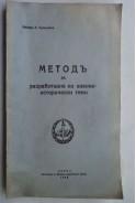 Методъ за разработване на военно-исторически теми. Майоръ К. Киселички