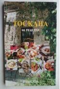 Тоскана. 56 рецепти