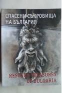 Спасени съкровища на България. Rescued treasures of Bulgaria