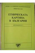 Етническата картина в България. Проучвания 1992г.