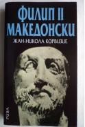 Филип ІІ Македонски