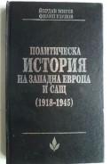 Политическа история на Западна Европа и САЩ (1918-1945)
