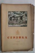 Сердика. Списание на столичната община. 1942, Книги 1 и 2