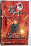 75 години Локомотив София 1929-2004. Юбилеен алманах