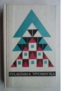 Планина Троянска. Историко-литературен сборник