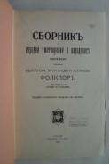 Сборникъ за народни умотворения и народописъ. Български, аромънски и албански фолклоръ