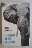 Последният ми лов на слонове. Пътеписи
