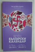 Вечен български календар