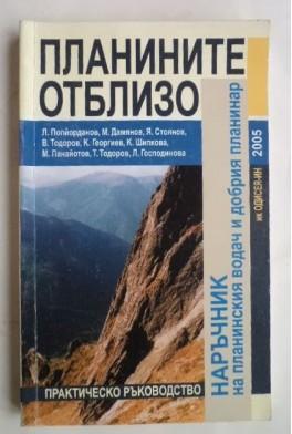 Планините отблизо. Наръчник на планинския водач и добрия планинар