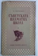 Съветската шахматна школа