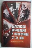 Балкански ясновидки и пророчици от ХХ век