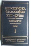 Европейска философия ХVІІ-ХVІІІ в. Антология. Том 1