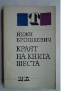 Краят на книга шеста. Библиотека Театър