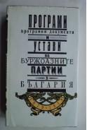 Програми, програмни документи и устави на буржоазните партии в България