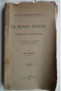 Св. Иванъ Рилски и неговиятъ монастиръ