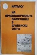 Каталог на археологическите паметници в Шуменски окръг