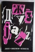 Джаз анализи аспекти