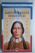 Американските индианци. Илюстрована енциклопедия