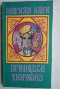 Принцеса Тюркоаз. Записки от султанските сараи