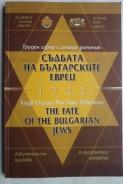 Труден избор с голямо значение: Съдбата на българските евреи 1943