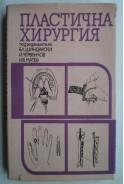 Пластична хирургия. Под редакцията на Бл. Шиндарски, Й. Червенков, Ив. Матев