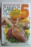 Вкусни ястия само с 5 съставки