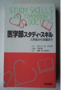 医学部スタディスキル Study skills and tomorrows doctors David Bullimore