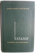 Каталог на шрифтовете и другите наборни материали