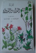Лечение с билки. На арабски език. Dr. Amani Dr A Krayem - Lebanon